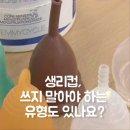 [kbs] 생리컵, 쓰지 말아야 하는 유형도 있나요? - 1boon
