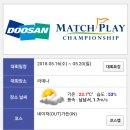 두산 매치플레이 챔피언십 - 선수 공지사항