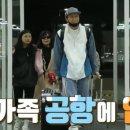살림하는 남자들2 김승현 딸과 아빠 엄마 하이난 여행