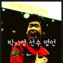 박지성 명언 모음!