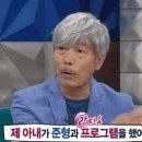 배철수 부인 박혜영 나이 아내