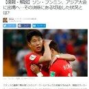 [JP] 아시안게임 축구, 한국 대표팀 명단 발표, 일본반응