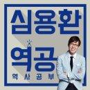 tvN<어쩌다 어른> 심용환 작가, 5.18 역사 속 인권의 외침을 말하다