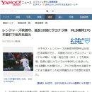 """[JP] 日 언론 """"추신수, 아시아출신 MLB 최다 홈런기록"""" 일본반응"""