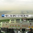 서울 대중교통 무료 및 교통량은?