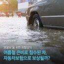 <'보알못'을 위한 보험상식> #4. 여름철 큰비로 침수된 차, 자동차보험으로 보상될까?