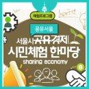[서울시] 공유경제 시민체험 한마당