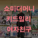 쇼미 키드밀리 결승전 여자친구 최소윤 인스타그램 누구 ? 알아보기