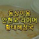 동상이몽 안현모 라이머 황태해장국 맛집 위치와 정보