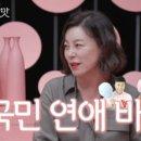 김진아 김정훈 소개팅녀