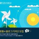 한국에너지기술연구원 / 두근두근 에너지서포터즈