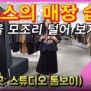 <슈스스 TV> 한혜연의 스튜디오 톰보이 매장털기!