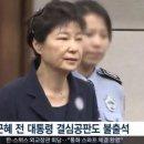 박근혜 선고는 시작이다