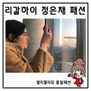 리갈하이 정은채 인스타그램 패션 숨겨진 패셔니스타