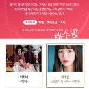 2017 MBC KBS 연기대상 투표 안내 공지