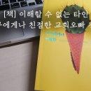 [책] 이해할 수 없는 타인 – 누구에게나 친절한 교회오빠 강민호