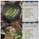 [수미네 반찬] 가지김치 & 오이소박이 레시피