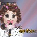 복면가왕 흥부자댁의 안아줘 노래감상~