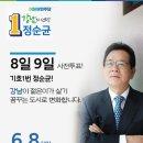 '정순균' 더불어민주당 강남구청장 후보