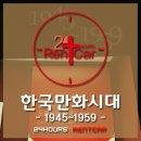 [일상] 한국만화시대 이야기 - 1945~1959년 1편 새로운 시대, 도약하는 만화
