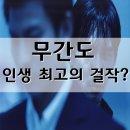 무간도 줄거리 + 결말 <영화 후기>