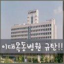 이대목동병원 신생아 사망 사건!!