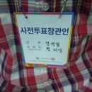 투표참관 후기 0613