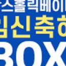 <b>맘스</b><b>홀릭</b> 임신축하박스 당첨 후기~! 감사합니다~^^/