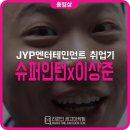 엠넷 슈퍼인턴 x 이상준 광고