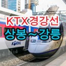 상봉 강릉 ktx 스마트티켓 코레일톡 앱 예매
