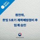 원안위, 한빛 5호기 계획예방정비 후 임계 승인