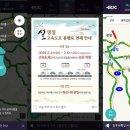 실시간 고속도로 교통정보 앱으로 미리 보기