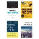 _ 한국에서 바라본 4차 산업혁명 - (2018.5)