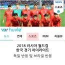 2018 러시아 월드컵, 한국 경기 하이라이트 모음!