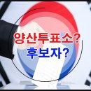 양산시 투표소안내 및 후보자 확인(제7회 전국동시지방선거)