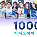 아이오아이(I.O.I)가 프로듀스48 Summer Wish '1000%'를 부른다면? (가사 + 파트분량)