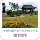 영벽정과 흘러가는 동진강이 보이는 정읍 송현섭공원
