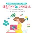 [2019.02.12] 매일아이 마더박스 - 출산기쁨박스 수령 후기 / 예비맘 선물♥