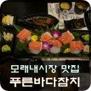 인천 모래내시장 맛집 푸른바다참치 푸짐해