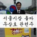 우상호 관련주 알아보기 (Feat. 서울시장 출마)
