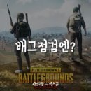 배그 점검 일 땐 모바일 배틀그라운드 (카카오/스팀)