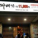 김해 국가대표 진짜배기 탐방기