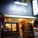 [부평구 부평동] 참새초밥