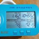 전기매트 온수매트 황토구들 전기사용량 측정비교