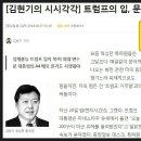 중앙일보 칼럼 문재인 대통령 A4 메모 김현기 총국장 비판 억지스런 이유.