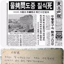 1987 김정남 이부영은 누구일까..?