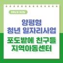 〔포도밭에친구들 지역아동센터〕 2021년 <b>양평</b>형 청년일자리 사업이동