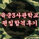 육군3사관학교 편입 합격 후기!