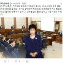 박근혜 항소 포기 포기서 제출