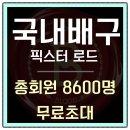 한국도로공사 GS칼텍스 15일 여자배구예상